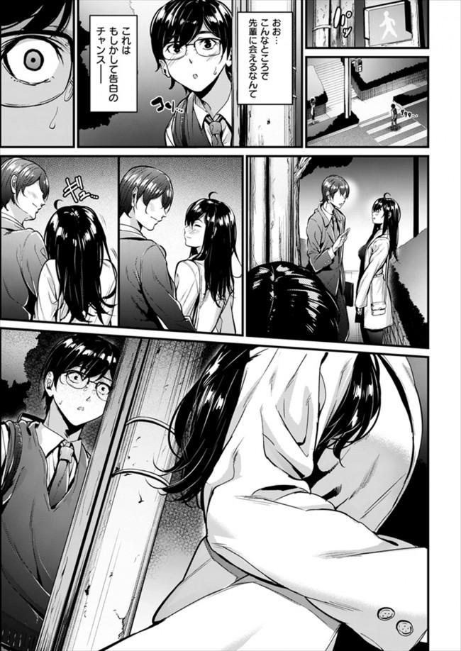 【エロ漫画・エロ同人誌】自分のお姉ちゃんのことが好きな花田の告白の練習に付き合ってあげてた茜だったが本当の気持ちは・・・ (7)