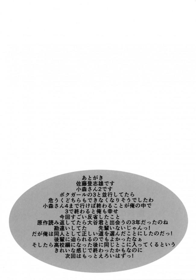 【小森さんは断れない! エロ同人誌】小森さんの断り方2【虚無の歌】 (27)