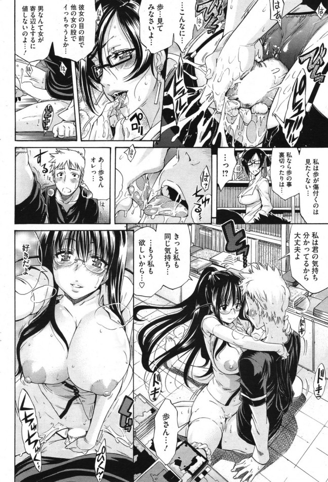 本屋で働いてる東吉郎は店主の歩さんと付き合ってるんだけど女上司が突然来て痴女ってきたから3Pセックスする展開にww (14)