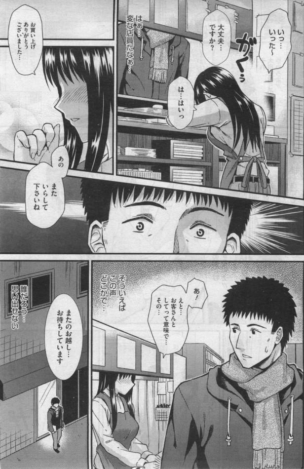 【エロ漫画・エロ同人誌】いつもエロ本を買いに来るクラスメイトの橋本君が好きな水門さんはついに…!! (3)