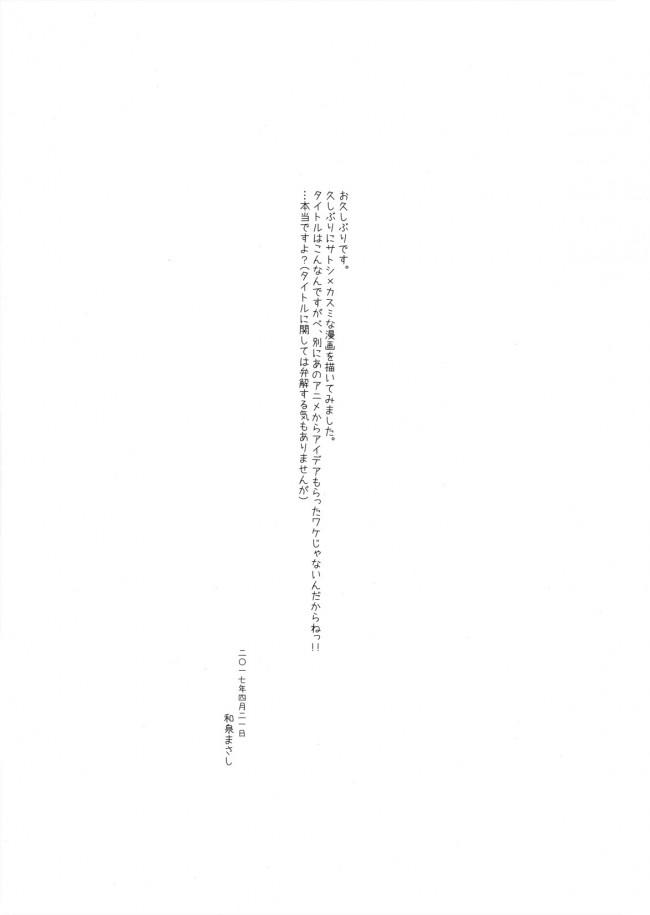 【ポケモン エロ漫画・エロ同人】カスミのわんわんフレンズ (3)