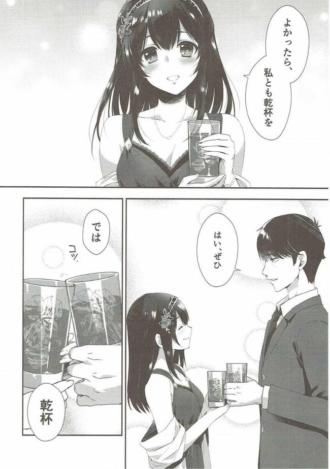 【デレマス エロ漫画・エロ同人】さよならエクストラヴァージン (9)