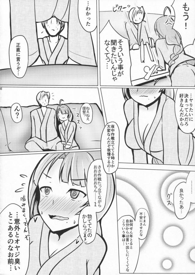 【艦これ エロ漫画・エロ同人】夕雲は耳年増! (7)