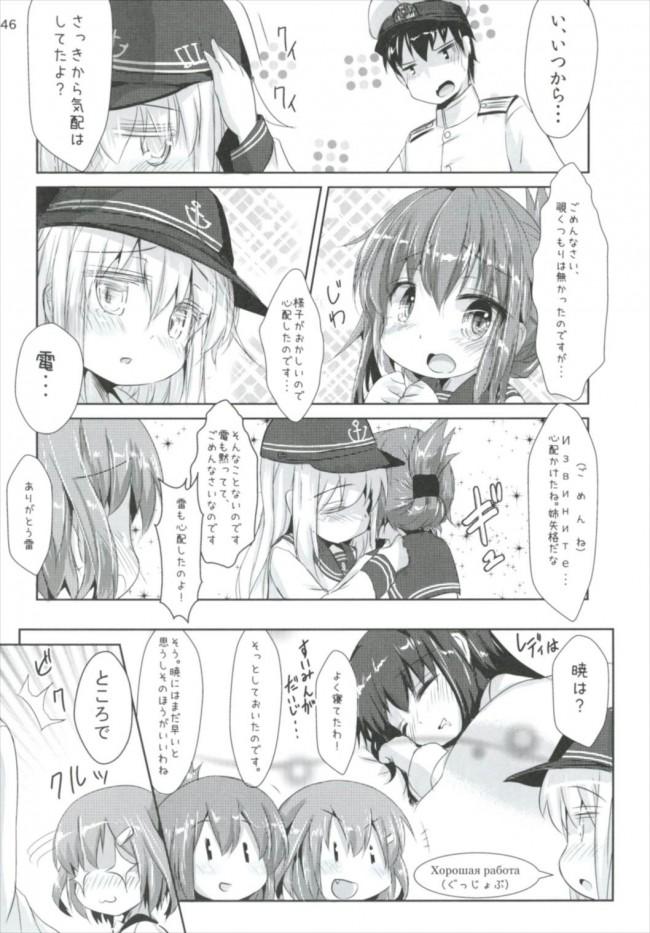 【艦これ エロ漫画・エロ同人】司令官さんはセクハラさんなのです! まとめ (46)
