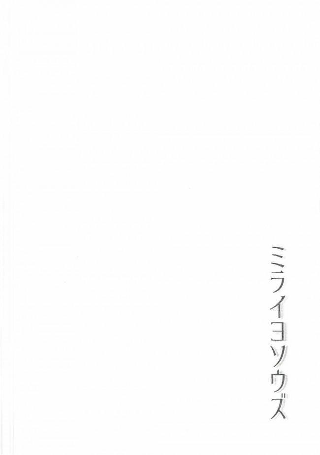 【まほプリ エロ同人】朝日奈みらいが十六夜リコのおまんこにローターあててレズエッチ♡「今日はこれ試してみない?」と出したのは『バイブ』お互いの処女まんこにバイブを入れて「はじめて」の相手になる♡ (3)