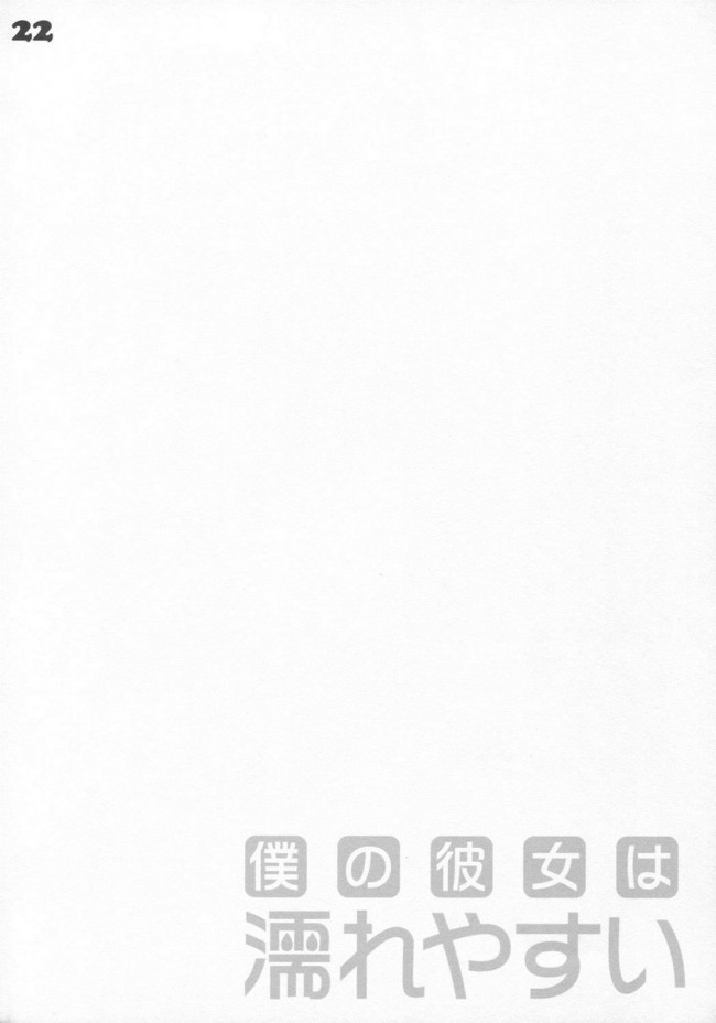【エロ漫画・エロ同人】僕の彼女は濡れやすい【PINK CHUCHU】 (21)