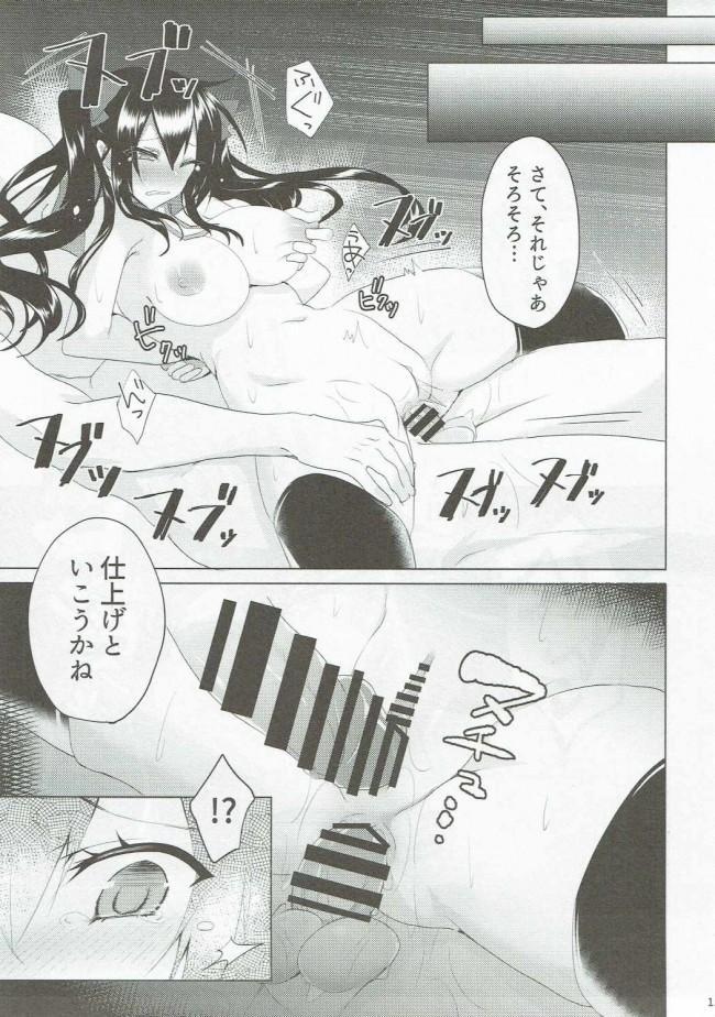 【東方 エロ漫画・エロ同人】はたてちゃん飼育日記 (14)