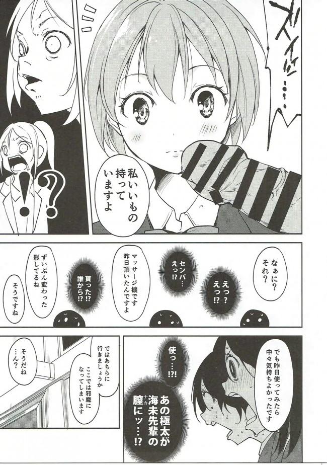【ラブライブ! エロ同人誌】園田バイブレーション!!【なごみやさん】 (6)