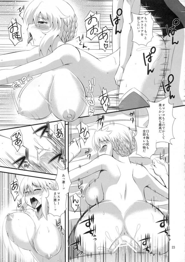 【FGO エロ同人】王様のお仕事 (21)