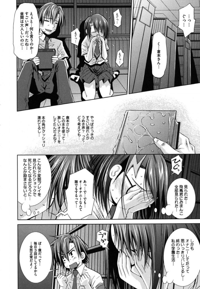 【エロ漫画・エロ同人】巨乳女子校生が閉館後の図書室でオナってたら好きな男子に見つかってそのままセックスする展開に…♡ (10)