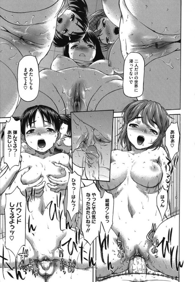 【エロ漫画・エロ同人誌】女子2人に逆レイプされた結城クンはその現場を憧れの綾瀬さんに見つかってしまい怒涛の4Pセックスに…!! (19)