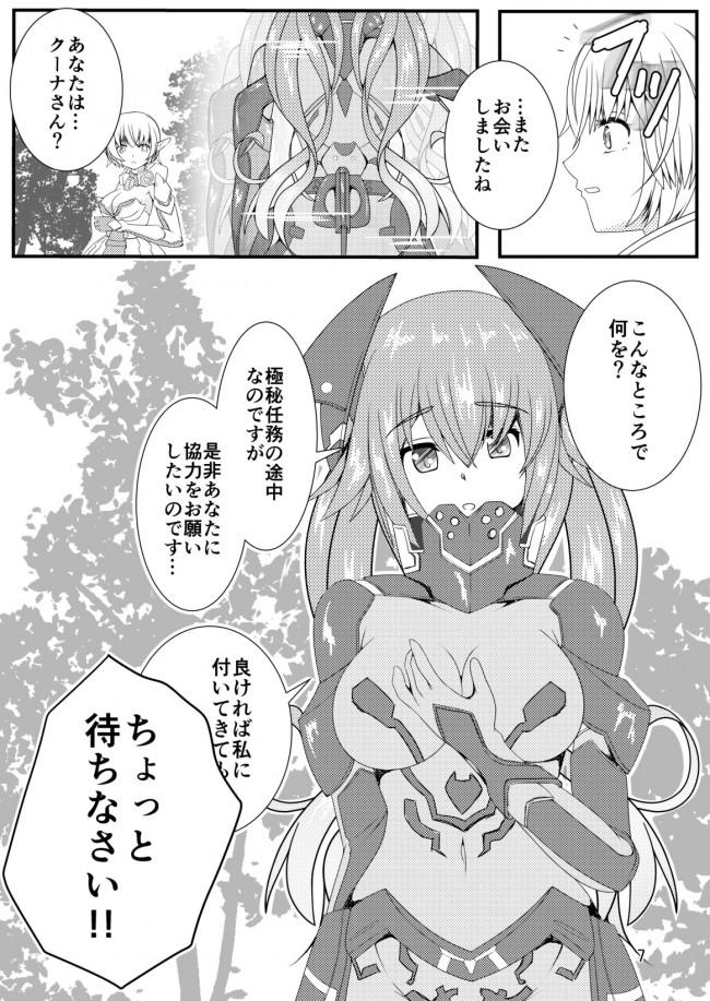 【PSO2 エロ同人】どっちが本物? (7)