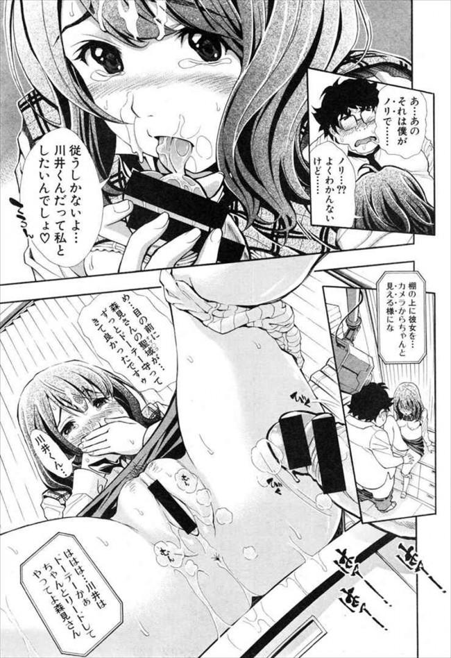 【エロ漫画・エロ同人誌】退職してしまう同僚のOLが10年間好きだった童貞男は薬で眠らせてレイプすることにしたのだが・・・ (17)