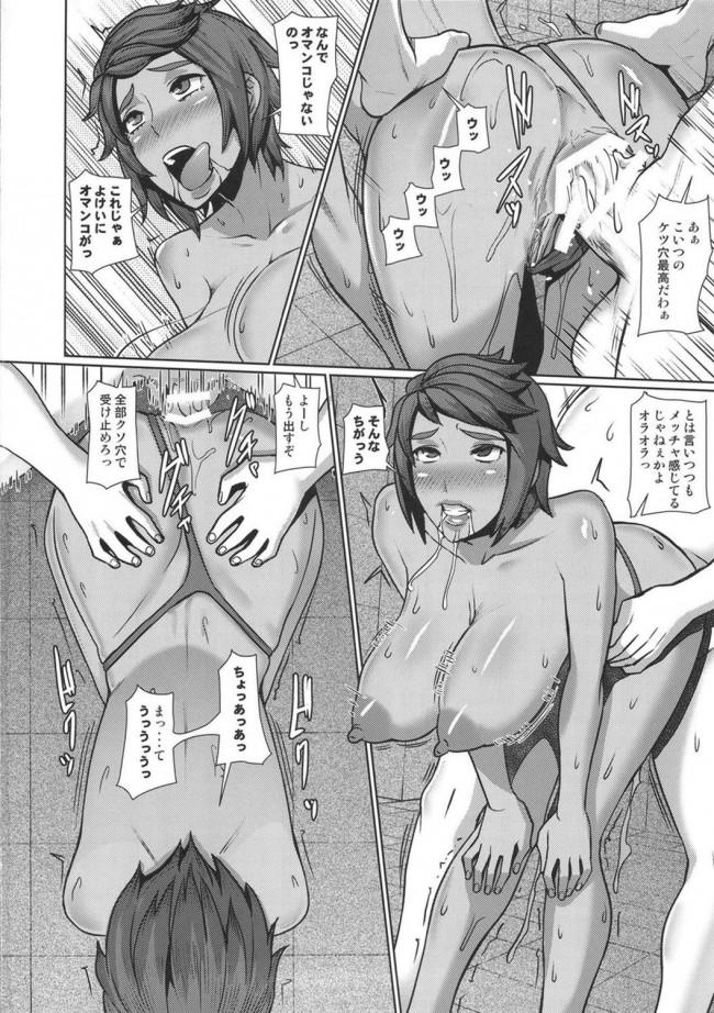 【ポケモンGO エロ同人】海外で大ヒットしたスマホゲームがニュースで特集されていた。それを見たお姉さんはそれを使ってショタと交流をもってセックスしようと思いつき、公園で出会ったショタとトイレでおねショタセックスする♪ (25)