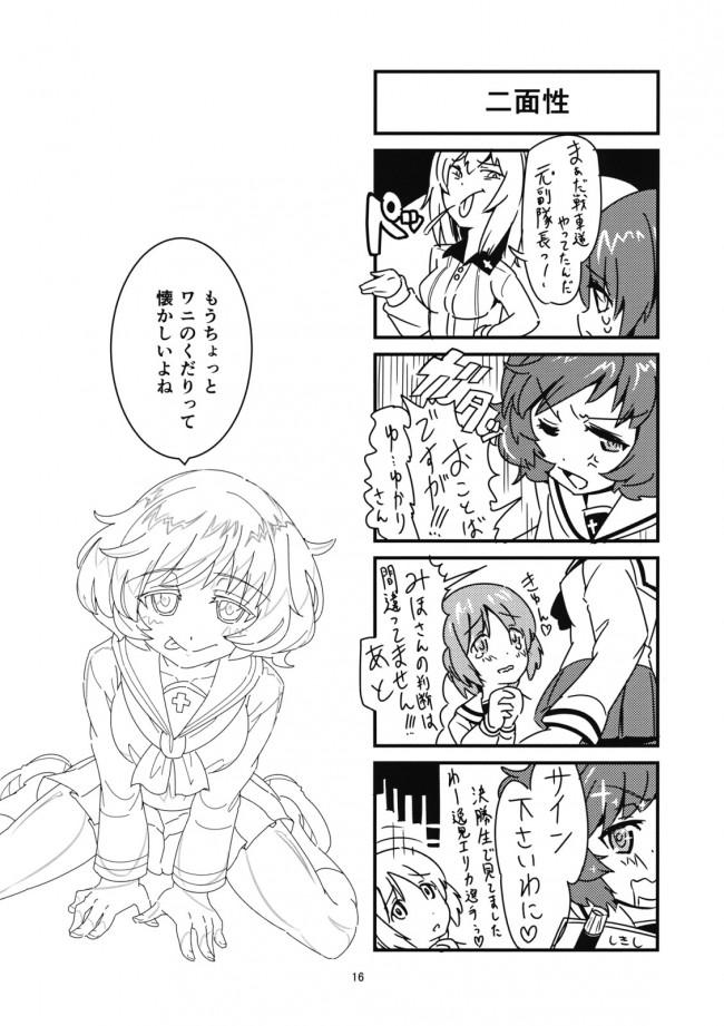 【ガルパン エロ漫画・エロ同人】不肖・秋山優花里の援交講座 (15)