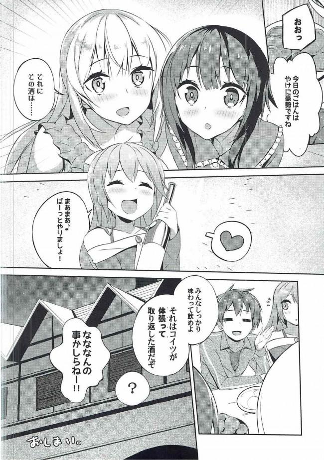 【このすば エロ同人】この駄メイドと密談を! (23)