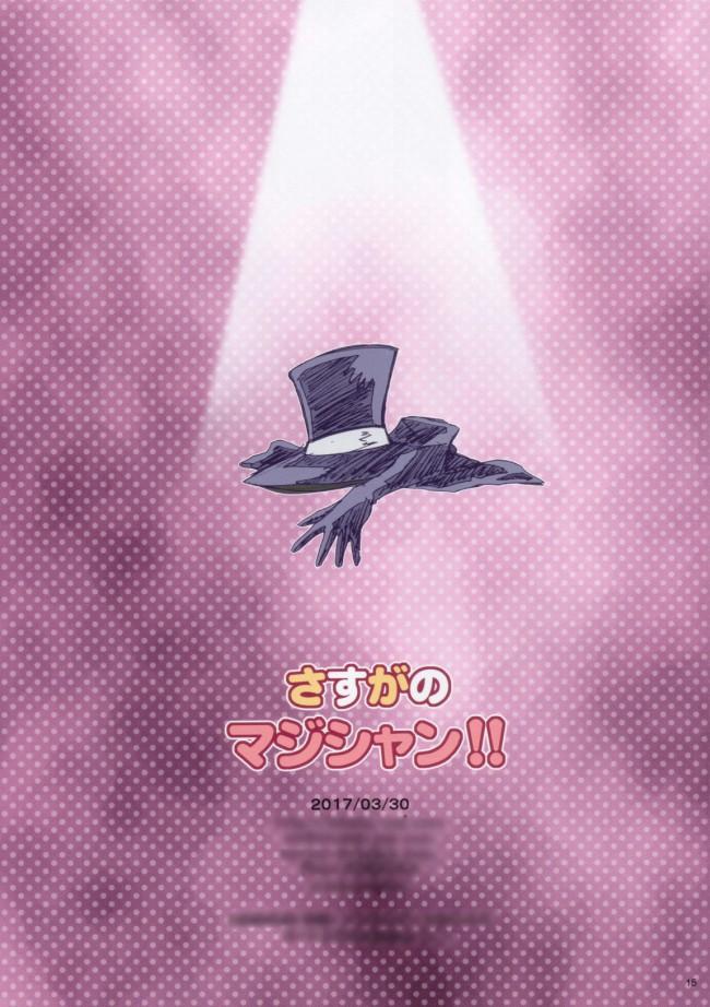 【魔法のスターマジカルエミ エロ漫画・エロ同人】さすがのマジシャン!! (15)
