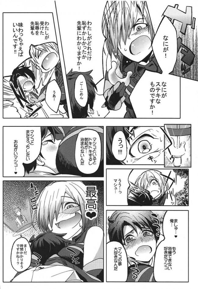 【FGO エロ同人誌】マシュとえっちしましゅ【セニマンカルタン】 (23)
