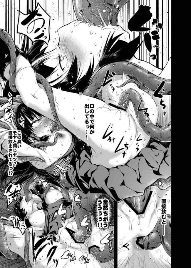 【東方 エロ同人誌】始幻想・継【和田マウンテン】 (16)