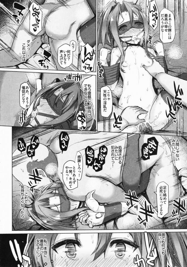 【エロ同人誌 艦これ】拘束され鳳翔に調教されて目隠しされたまま知らないおっさんにレイプされてしまう瑞鳳wwww【無料 エロ漫画】 (35)