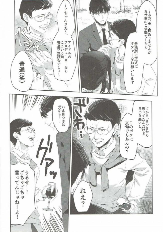 【デレマス エロ漫画・エロ同人】さよならエクストラヴァージン (12)