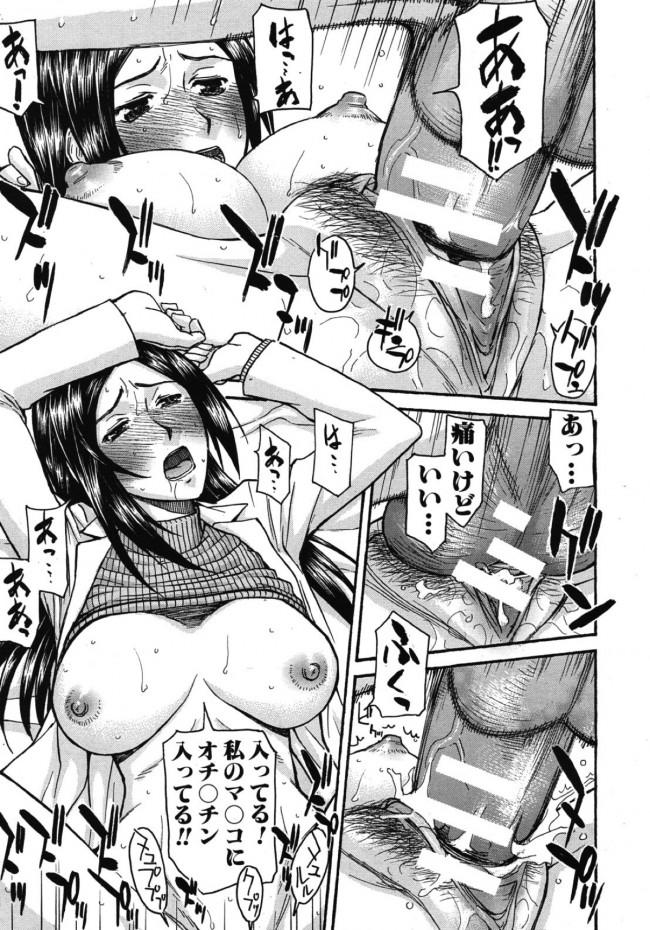 【エロ漫画・エロ同人誌】身体測定中にエロ巨乳ないちか先生に発情した男子が、実は一番発情してたエロ巨乳ないちか先生がオナニーしてるところを目撃してSEXにもつれ込むww (19)