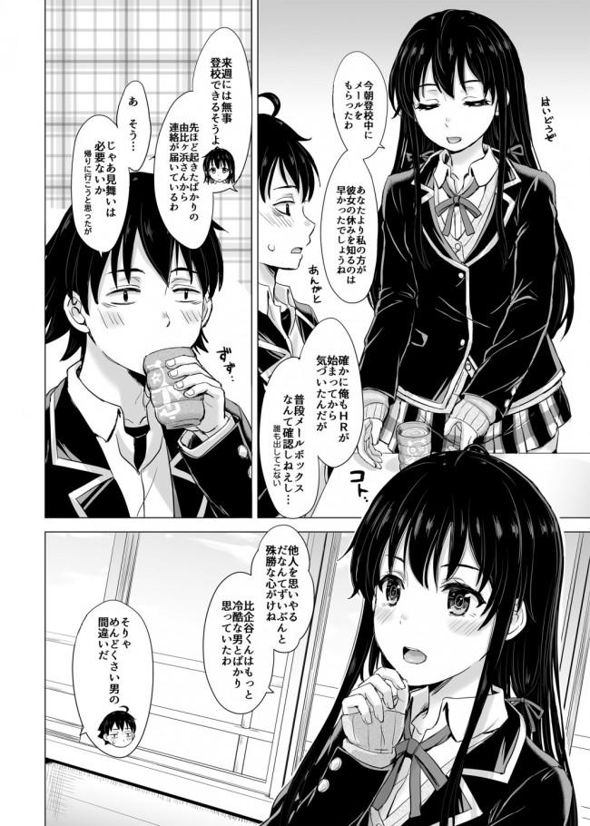 【俺ガイル エロ漫画・エロ同人】ゆきのんアゲイン。 完全版 (3)