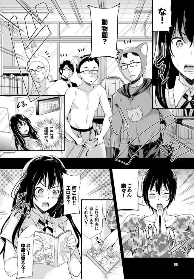 【エロ漫画・エロ同人誌】漫画研究部に行ったら部員たちに女装しか弟と間違われてしまいアナルもマンコも犯されるJKwwwww (2)