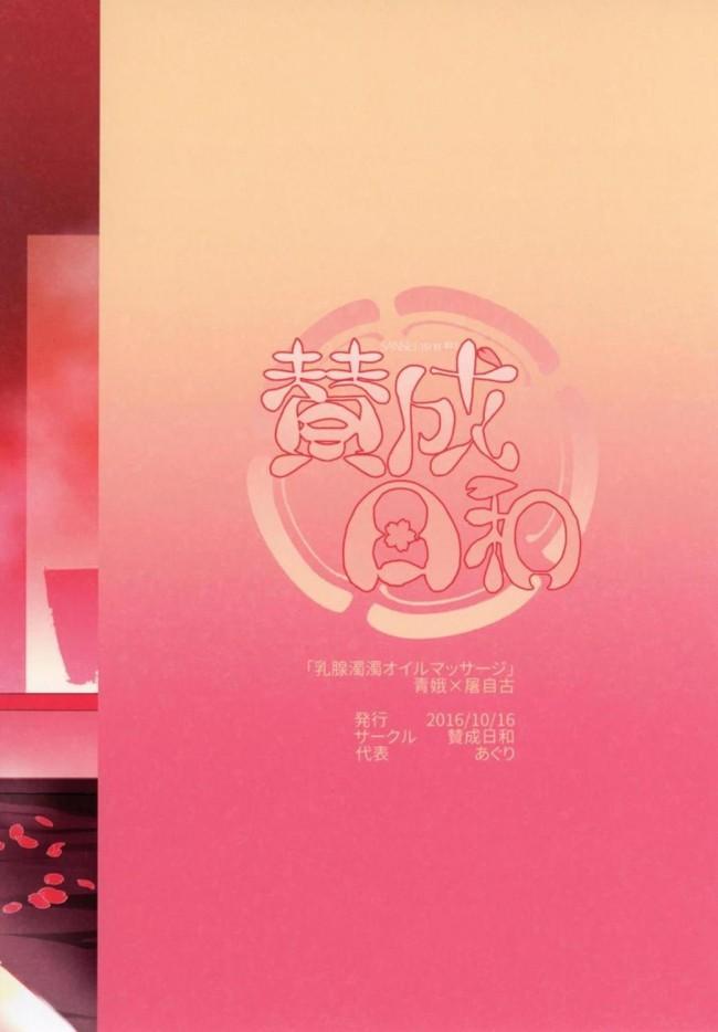 【東方 エロ漫画・エロ同人】乳腺濁濁オイルマッサージ (26)