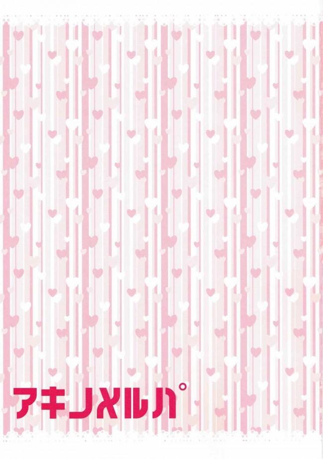 【FGO エロ同人】負けず嫌いな処女ビッチぐだ子がアルジュナを欲情させようと手コキやフェラチオしたり押し倒してセックスに持ち込む!! (19)