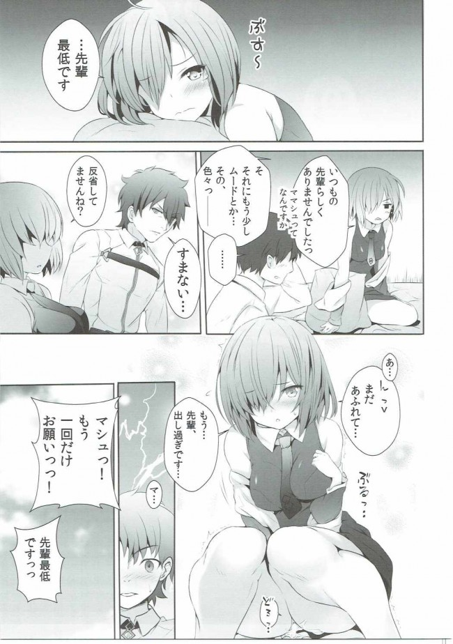 【FGO エロ同人】最低先輩とデミ後輩ちゃん (14)