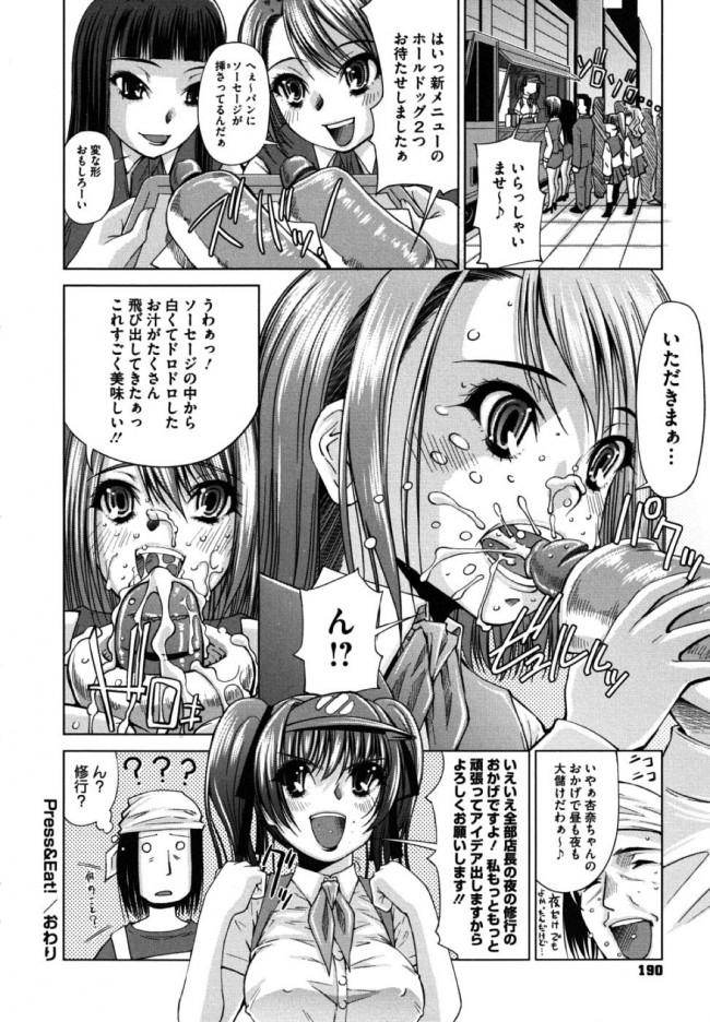 【エロ漫画・エロ同人】ソーセージが太くて長いホットドッグが大好きな杏奈ちゃんがホットドッグになっちゃった♡ (20)