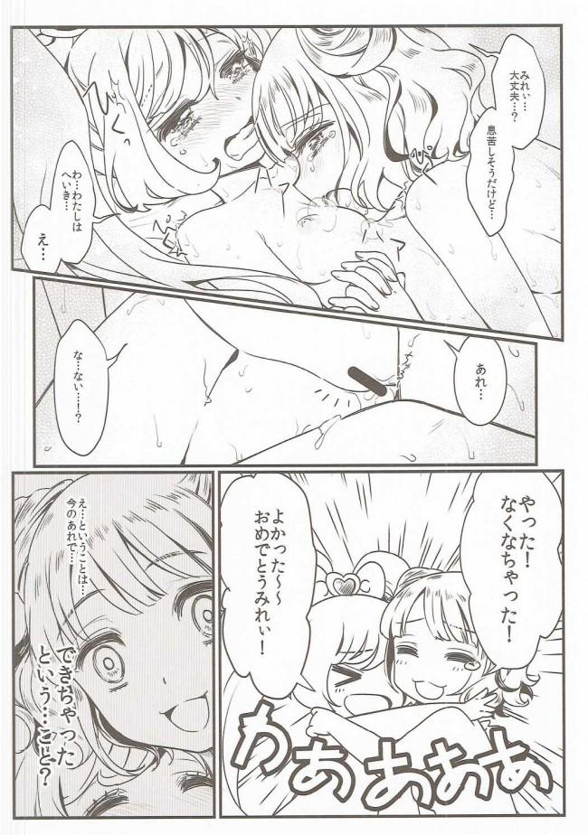 【プリパラ エロ漫画・エロ同人】子作り始めちゃいました!? (19)