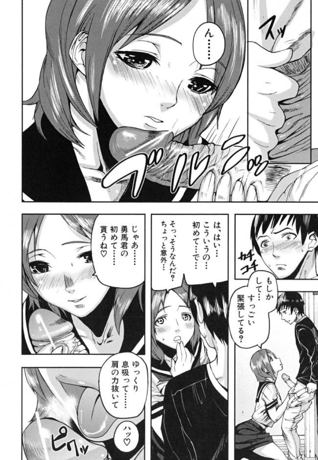 【エロ漫画・エロ同人誌】事故で死んだ兄貴の嫁、雛美さんの力になれれば…と今日も手伝いに来たが…想いはもう、止まらない。 (14)