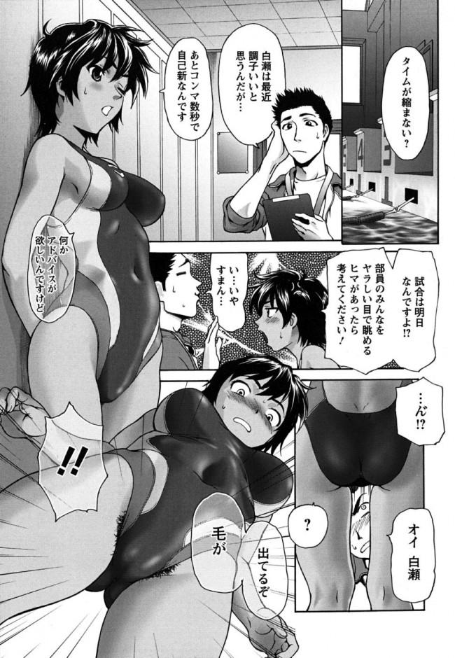 [さいだ一明] パイパンマーメイド (3)
