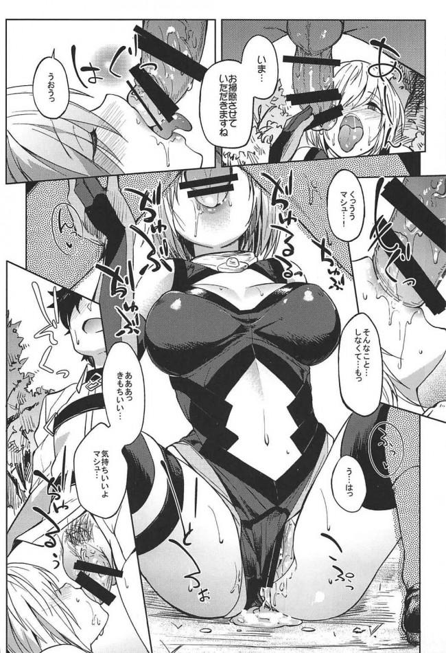 【FGO エロ同人誌】マシュとえっちしましゅ【セニマンカルタン】 (15)