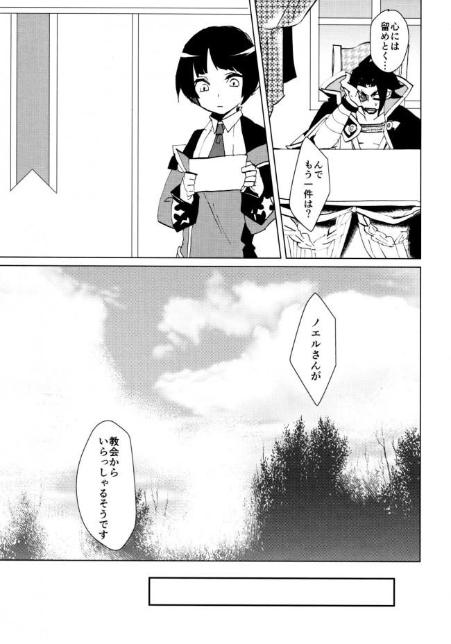 【ブレイブルー エロ漫画・エロ同人】カグラ=ムツキとノエル=ヴァーミリオンが部屋に閉じ込められてセックスしまくるwwwww (6)
