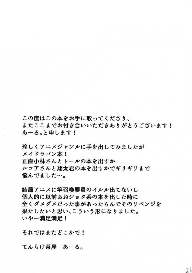 【小林さんちのメイドラゴン エロ同人】僕んちのエッチな使い魔 (20)