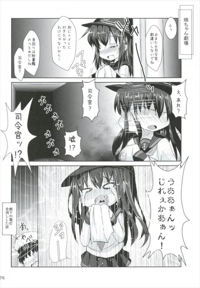 【艦これ エロ漫画・エロ同人】司令官さんはセクハラさんなのです! まとめ (76)