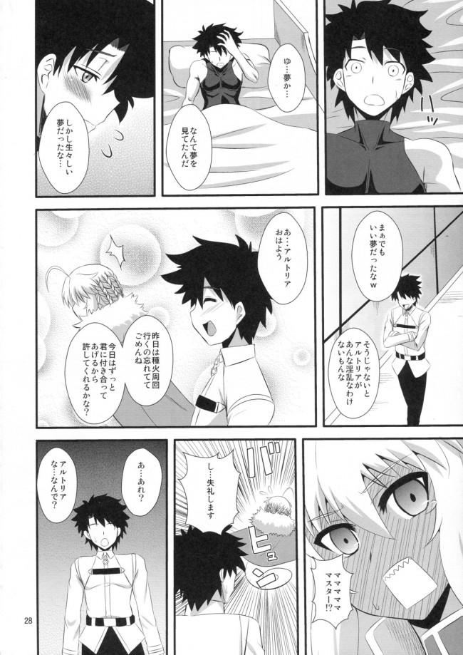 【FGO エロ同人】王様のお仕事 (26)