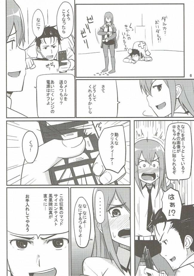 【シュタインズゲート エロ漫画・同人誌】した毛 (5)
