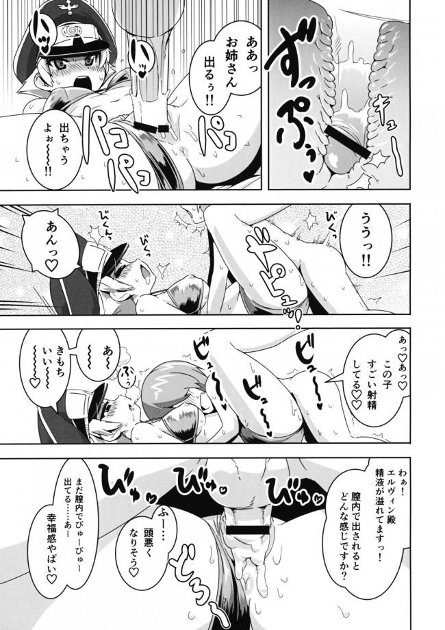 【ガルパン エロ漫画・エロ同人】不肖・秋山優花里の援交講座 (6)