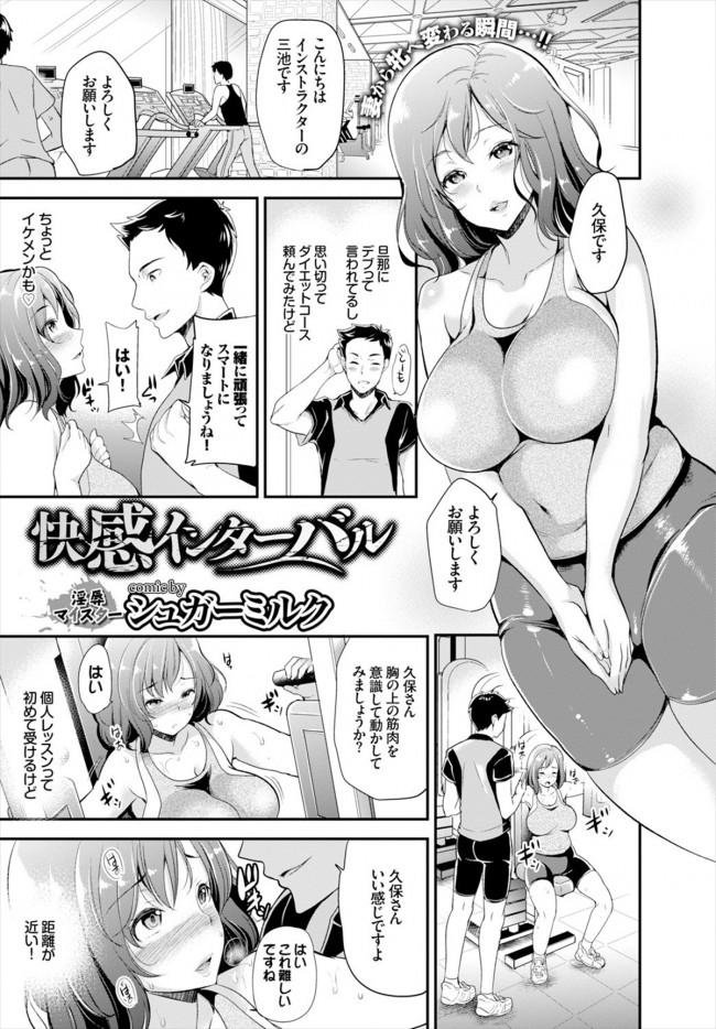 【エロ漫画・エロ同人誌】ジムに通いだした巨乳人妻はそこで出会ったトレーナーの性奴隷になって乱交セックス三昧♡ (1)