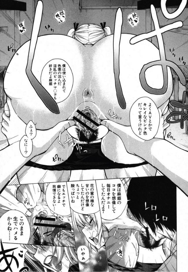 幼馴染の麻姫ちゃんを想う一心でストーカーになって催眠姦でボテ腹性奴隷にしたオタクなリクwwwwww (17)
