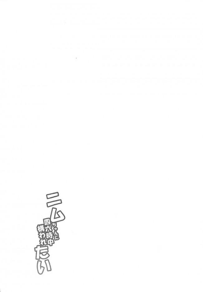 【艦これ エロ漫画・エロ同人】ロリカワ巨乳な伊26がお疲れな提督に足コキ抜きしてあげたり中出しセックスさせてるよーーww (3)