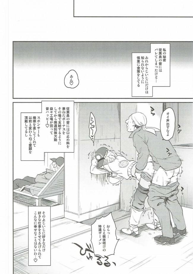 【ファイナルファンタジー15 エロ漫画・エロ同人】じいじには内緒にしてね (21)