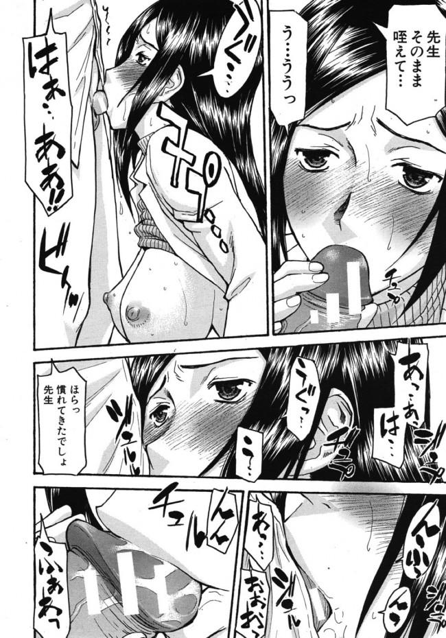 【エロ漫画・エロ同人誌】身体測定中にエロ巨乳ないちか先生に発情した男子が、実は一番発情してたエロ巨乳ないちか先生がオナニーしてるところを目撃してSEXにもつれ込むww (14)