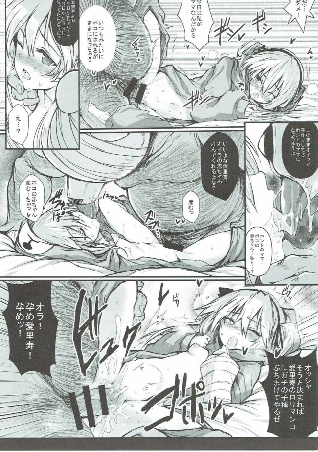 【ガルパン エロ漫画・エロ同人】ただしいボコのしつけかた (18)