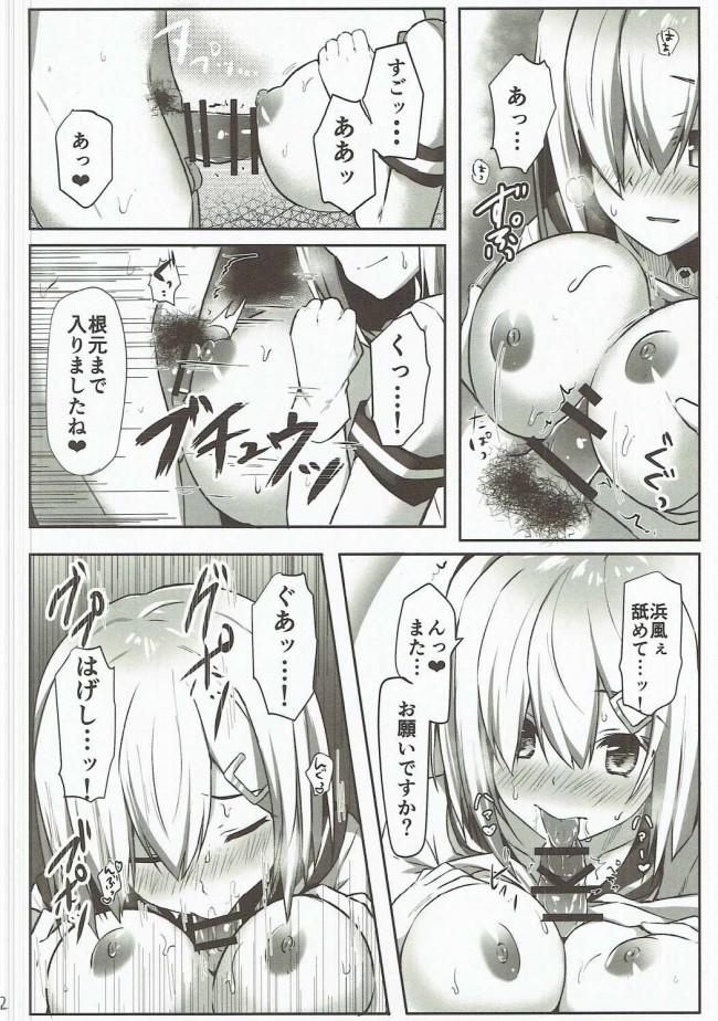 【艦これ エロ同人】NOと言える?浜風ちゃん (11)