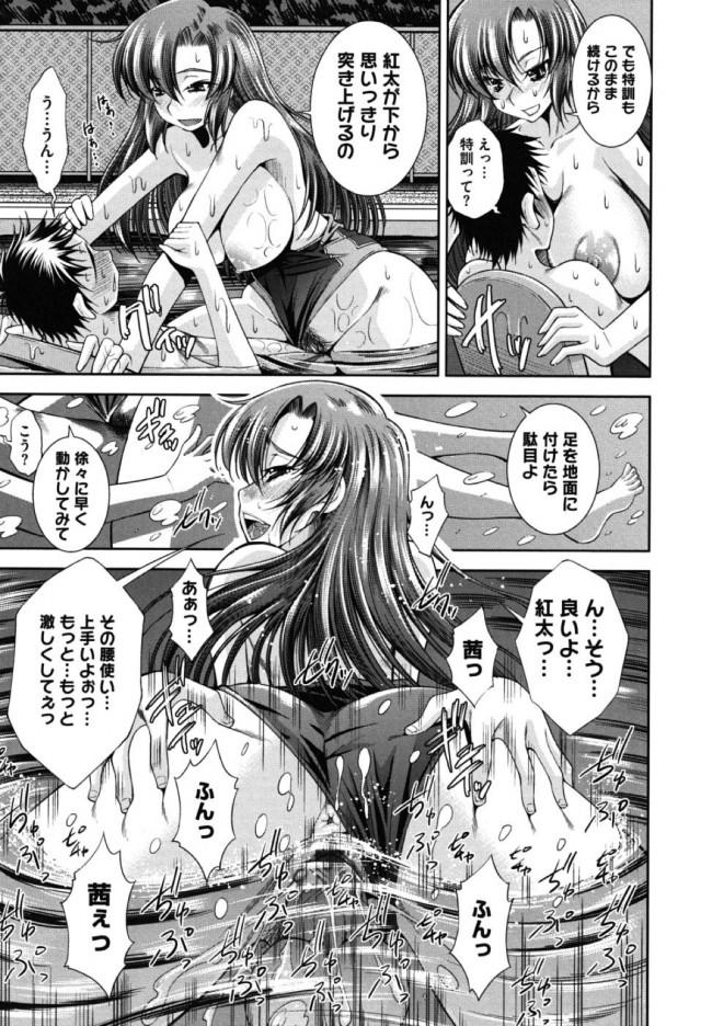 【エロ漫画・エロ同人誌】かなずち男子が足を地面につけないように水中セックスで中出しフィニッシュ♪ (15)